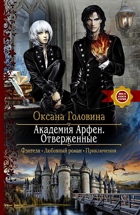 Оксана Головина - Академия Арфен. Отверженные (Академия Арфен - 1)
