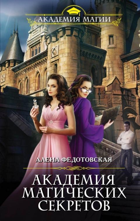 Алена Федотовская - Академия магических секретов (Академия магических секретов - 1)