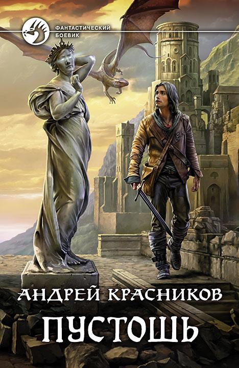 Андрей Красников - Пустошь (Небесное королевство - 1)