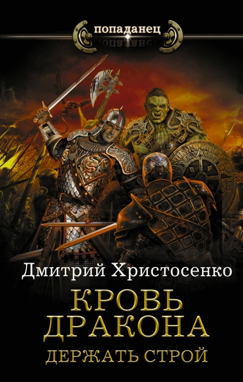 Дмитрий Христосенко - Держать строй (Кровь дракона - 2)
