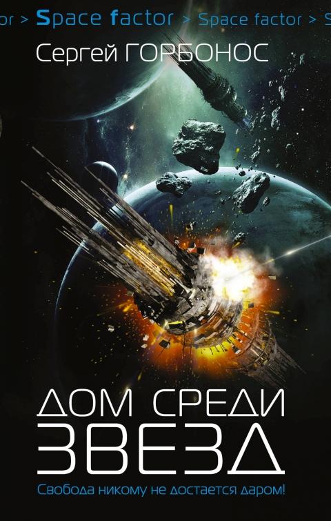Сергей Горбонос - Дом среди звезд (Дом среди звезд - 1)