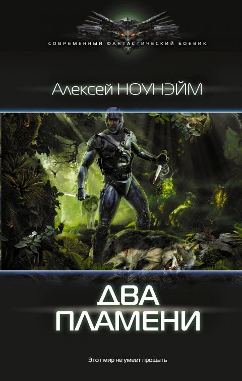 Алексей Ноунэйм - Два пламени (Ал - 1)