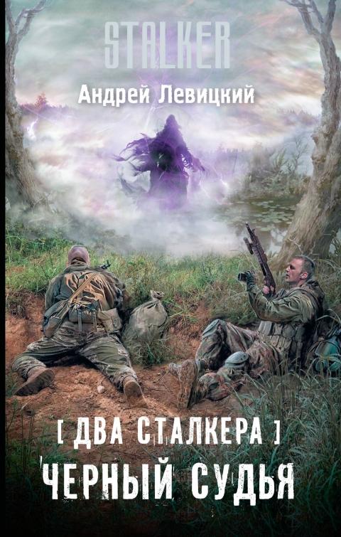 Андрей Левицкий - Два сталкера. Черный судья