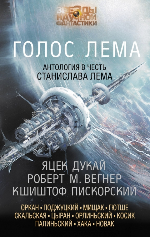 Сборник - Голос Лема