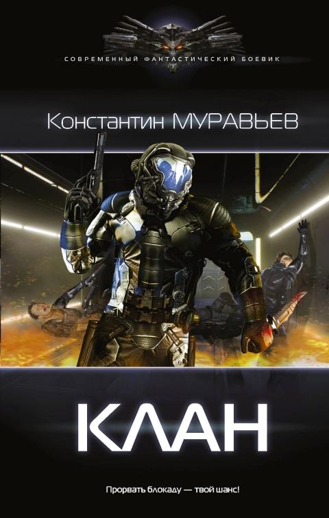 Константин Муравьёв - Клан (Перешагнуть пропасть - 5)