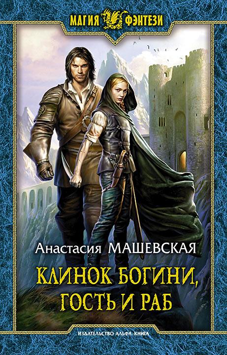 Анастасия Машевская - Клинок Богини, гость и раб