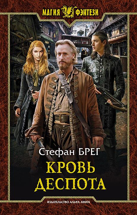 Стефан Брег - Кровь деспота
