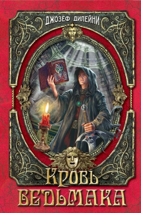 Джозеф Дилейни - Кровь Ведьмака (Ученик Ведьмака - 10)