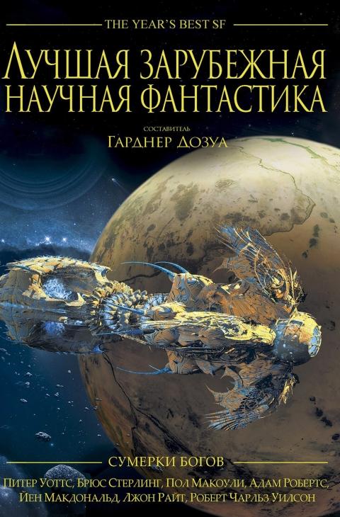 Сборник - Лучшая зарубежная научная фантастика. Сумерки богов