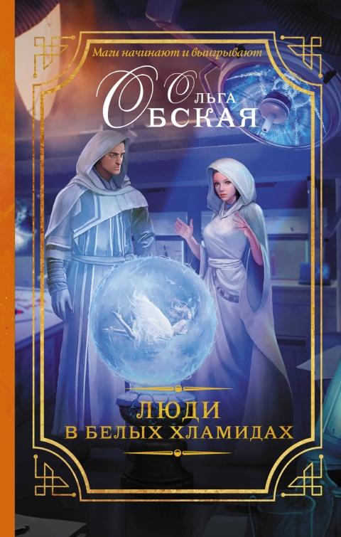 Ольга Обская - Люди в белых хламидах