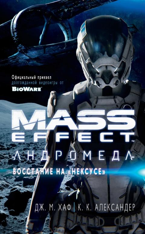 Дж. М. Хаф, К. К. Александер - Mass Effect. Андромеда: Восстание на «Нексусе»