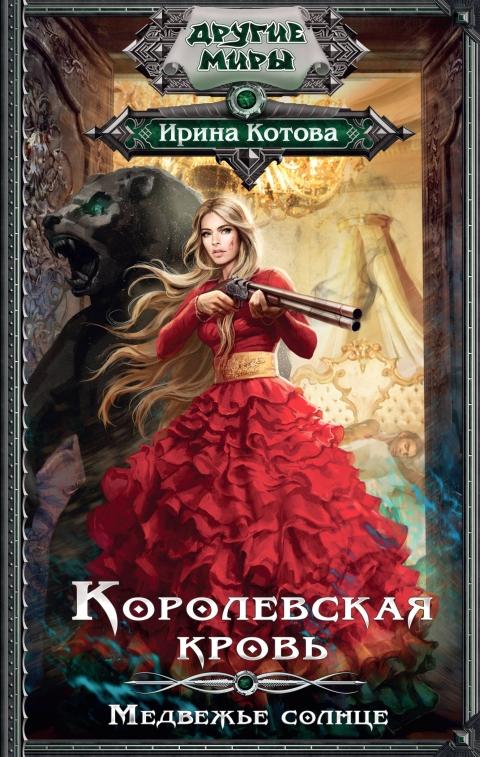 Ирина Котова - Медвежье солнце (Королевская кровь - 5)