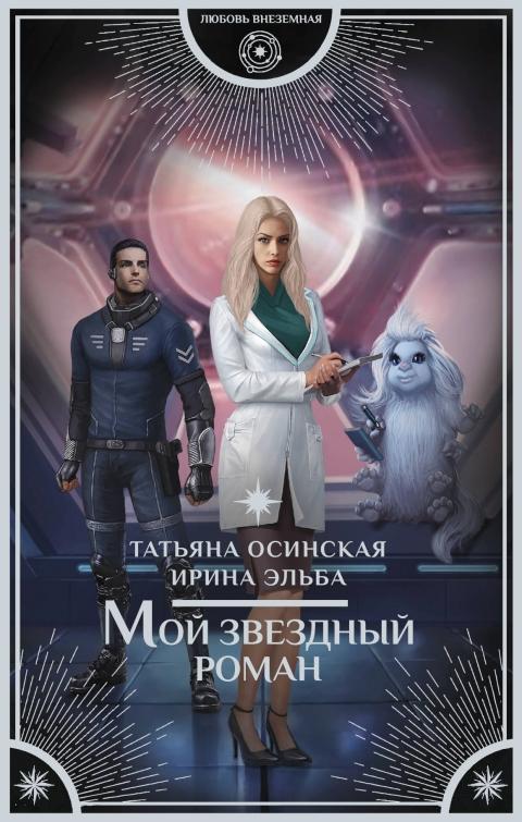 Ирина Эльба, Татьяна Осинская - Мой звездный роман (Тринадцатый мир - 1)