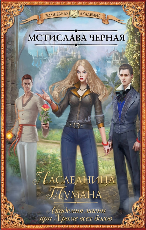 Мстислава Черная - Наследница Тумана (Академия магии при Храме всех богов - 1)