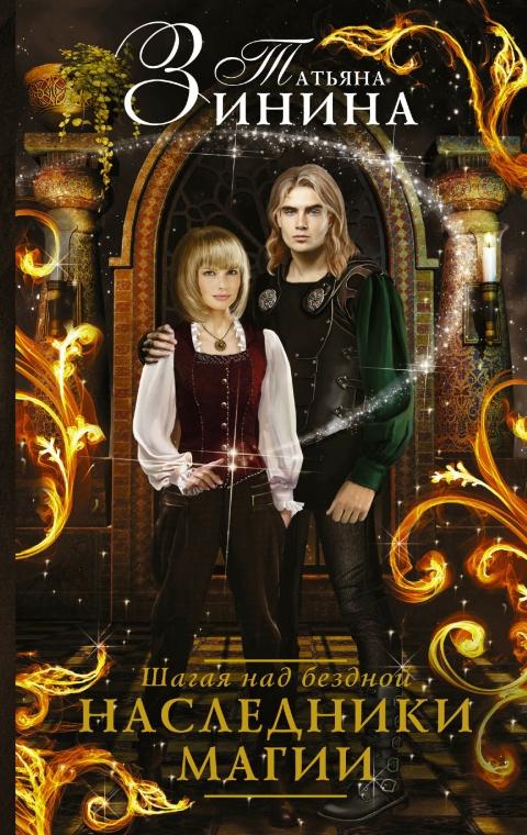Татьяна Зинина - Наследники магии. Шагая над бездной (Маги Семирской империи - 1)