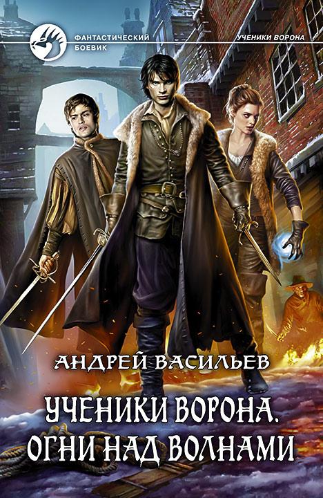 Андрей Васильев - Огни над волнами (Ученики Ворона - 3)