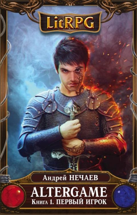 Андрей Нечаев - Первый игрок (AlterGame - 1)