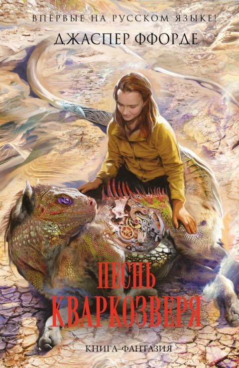Джаспер Ффорде - Песнь Кваркозверя (Последняя Охотница на драконов - 2)