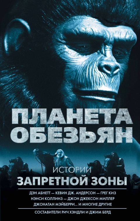 Сборник - Планета обезьян. Истории Запретной зоны