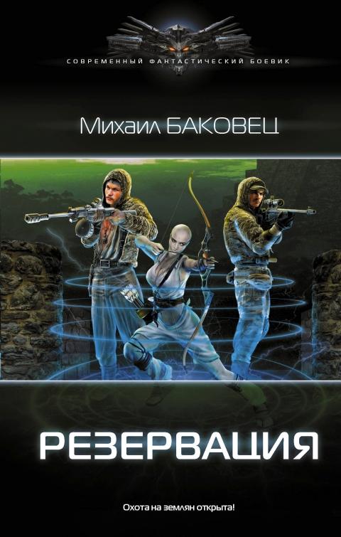 Михаил Баковец - Резервация (Резервация - 1)