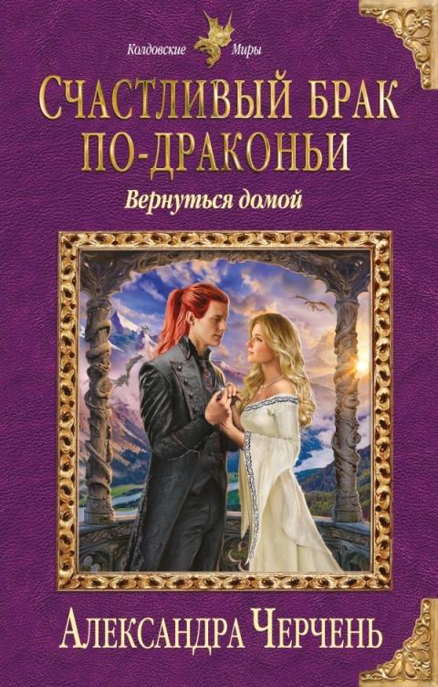 Александра Черчень - Счастливый брак по-драконьи. Вернуться домой (Счастливый брак по-драконьи - 4)