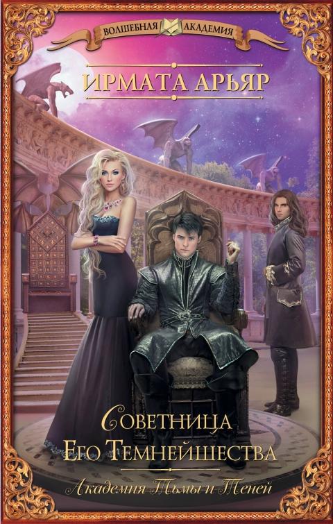 Ирмата Арьяр - Советница Его Темнейшества (Академия Тьмы и Теней - 2)