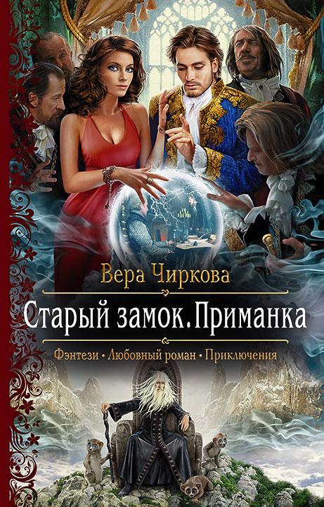 Вера Чиркова - Старый замок. Приманка (Старый замок - 2)