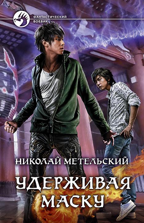 Николай Метельский - Удерживая маску (Маски - 4)