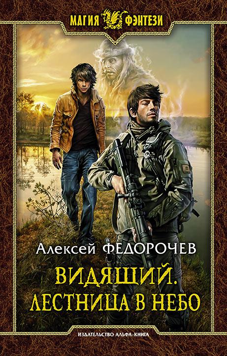 Алексей Федорочев - Видящий. Лестница в небо (Видящий - 2)