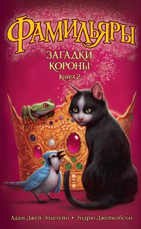 Адам Джей Эпштейн, Эндрю Джейкобсон - Загадки Короны (Фамильяры - 2)