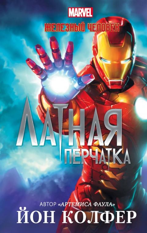 Йон Колфер - Железный Человек: Латная перчатка
