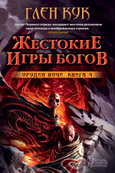Глен Кук - Жестокие игры богов (Орудия Ночи - 4)