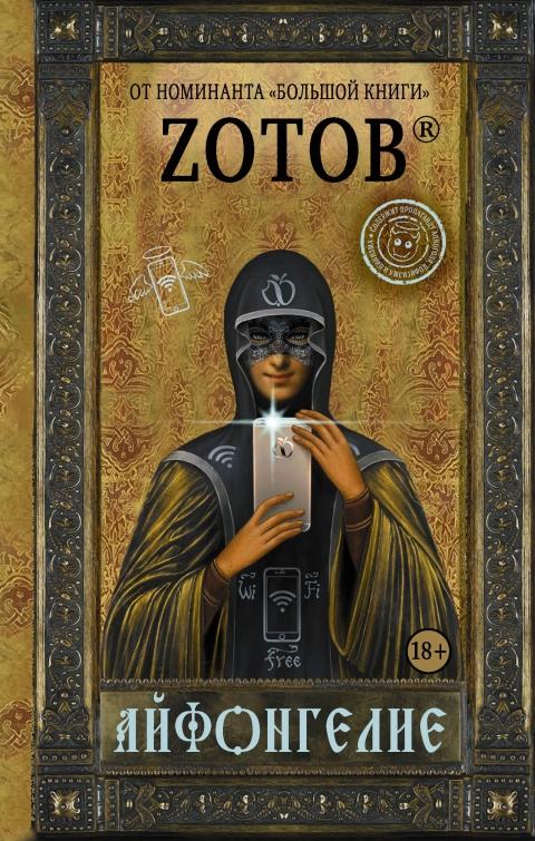 Георгий Зотов (Zотов) - Айфонгелие