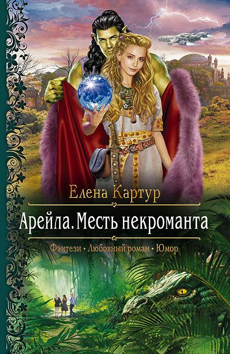 Елена Картур - Арейла. Месть некроманта (Арейла - 2)