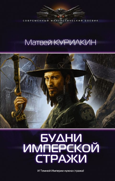 Матвей Курилкин - Будни имперской стражи (Имперские будни - 1)