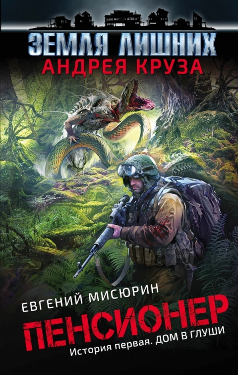 Андрей Круз, Евгений Мисюрин - Дом в глуши (Пенсионер - 1)