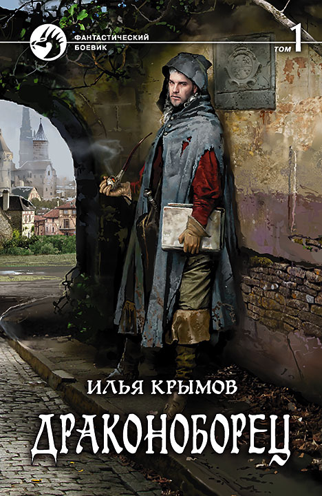 Илья Крымов - Драконоборец. Том 1 (Драконов бастард - 2)