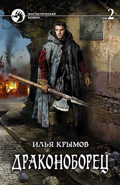 Илья Крымов - Драконоборец. Том 2 (Драконов бастард - 2)