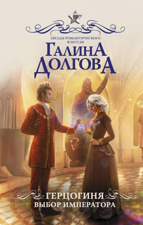 Галина Долгова - Герцогиня. Выбор императора (Наследники Эталиона - 1)