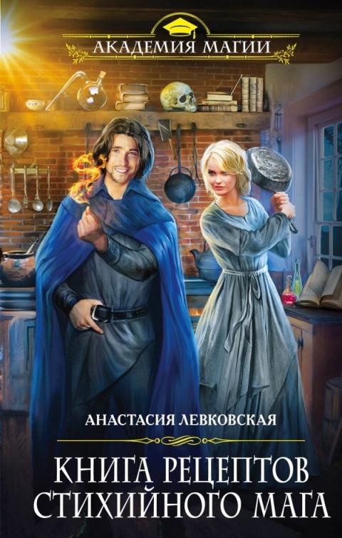 Анастасия Левковская - Книга рецептов стихийного мага (Книга рецептов стихийного мага - 1)