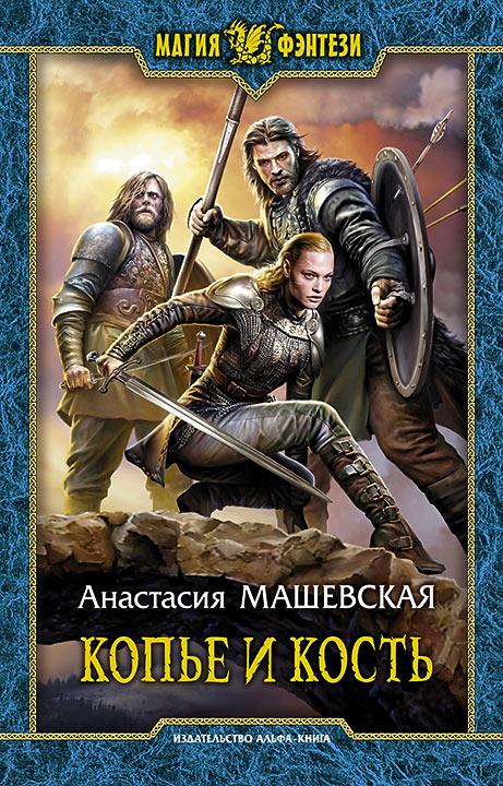 Анастасия Машевская - Копье и кость (Змеиные дети - 2)