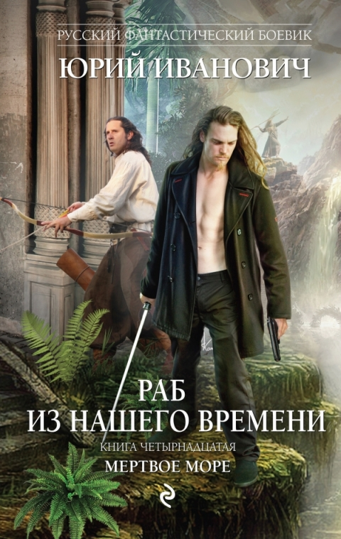 Юрий Иванович - Мертвое море (Раб из нашего времени - 14)