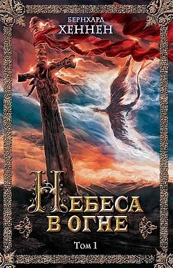 Бернхард Хеннен - Небеса в огне. Том 1 (Логово дракона - 5)
