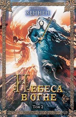 Бернхард Хеннен - Небеса в огне. Том 2 (Логово дракона - 5)