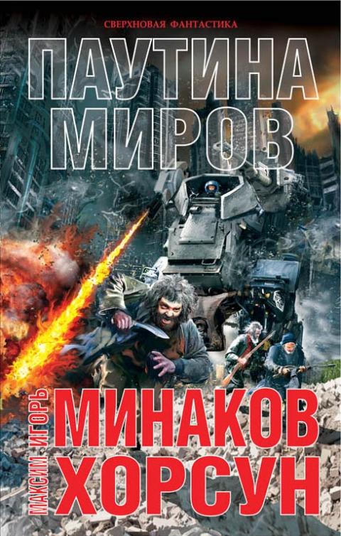 Максим Хорсун, Игорь Минаков - Паутина миров