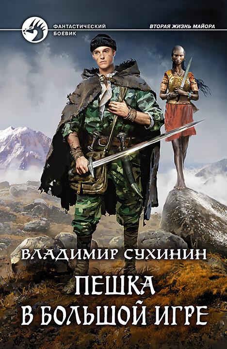 Владимир Сухинин - Пешка в большой игре (Вторая жизнь майора - 3)