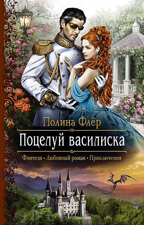 Полина Флёр - Поцелуй василиска (Поцелуй василиска - 1)