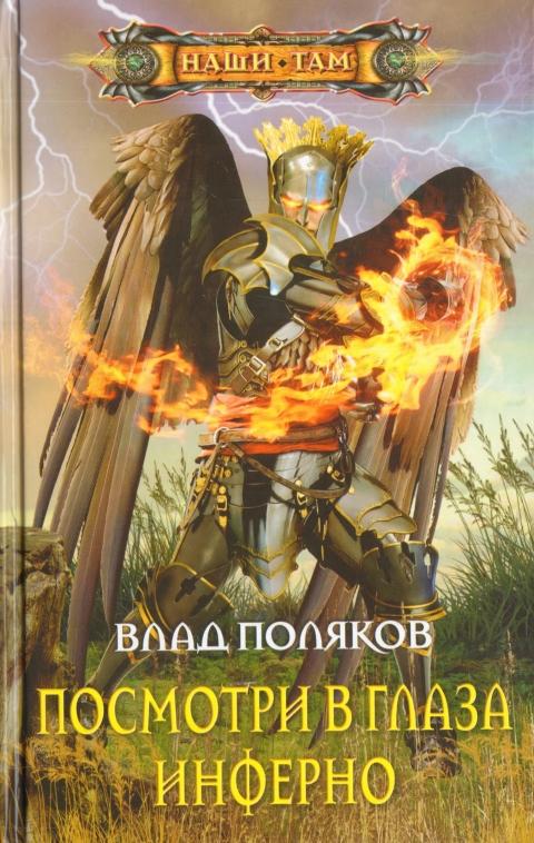 Влад Поляков - Посмотри в глаза Инферно (Лендлорды - 1)