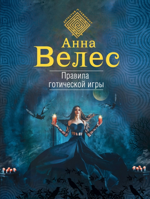 Анна Велес - Правила готической игры (Елена Давыдова - 6)