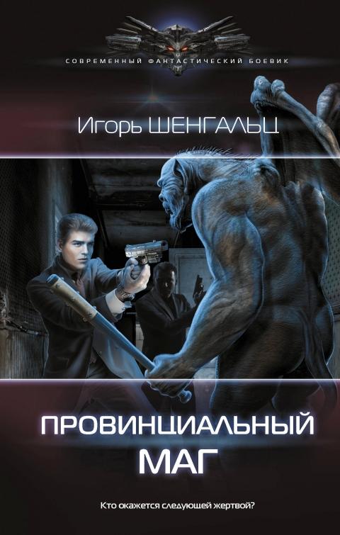 Игорь Шенгальц - Провинциальный маг (Служба Контроля - 2)